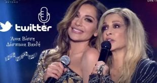 Twitter κοινή εμφάνιση Δέσποινας Άννας σε τελικό μουσικού show