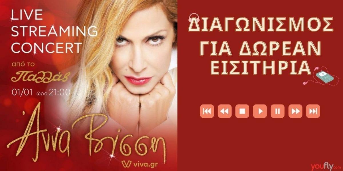 Άννα Βίσση Συναυλία πρωτοχρονιάς διαγωνισμός για εισιτήρια