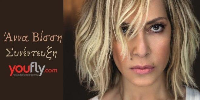 Άννα Βίσση σε αφίσα