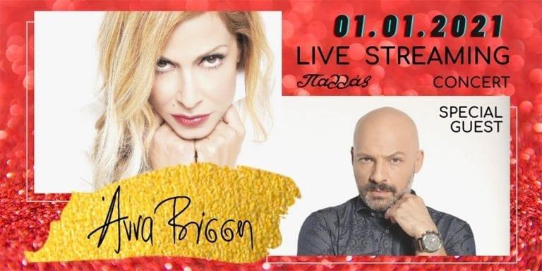 Άννα Βίσση συνέντευξη: αφίσα από την live streaming συναυλία με το Νίκο Μουτσινά