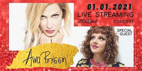 Άννα Βίσση συνέντευξη: αφίσα από την live streaming συναυλία