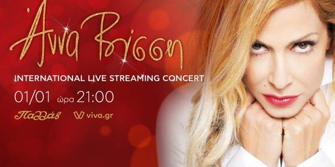 Αφίσα με την Άννα Βίσση από τη Live Streaming συναυλία της την Πρωτοχρονιά στο θέατρο Παλλάς