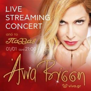 Αφίσα με την Άννα Βίσση από τη Live Streaming συναυλία της την Πρωτοχρονιά 1/21
