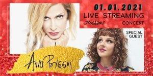 Η βάνια μαζί με τον Μουτσινά σε online event με γνωστή τραγουδίστρια - αφίσα