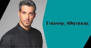ηθοποιός Γιάννης Αθητάκης
