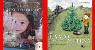 εκδόσεις Διάπλαση παιδικά βιβλία