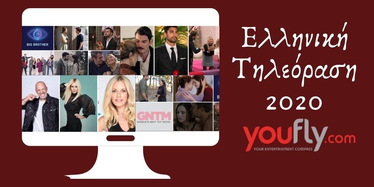 χαμένοι κερδισμένοι ελληνική τηλεόραση 2020