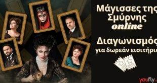 Μάγισσες της Σμύρνης διαγωνισμός δωρεάν εισιτήρια