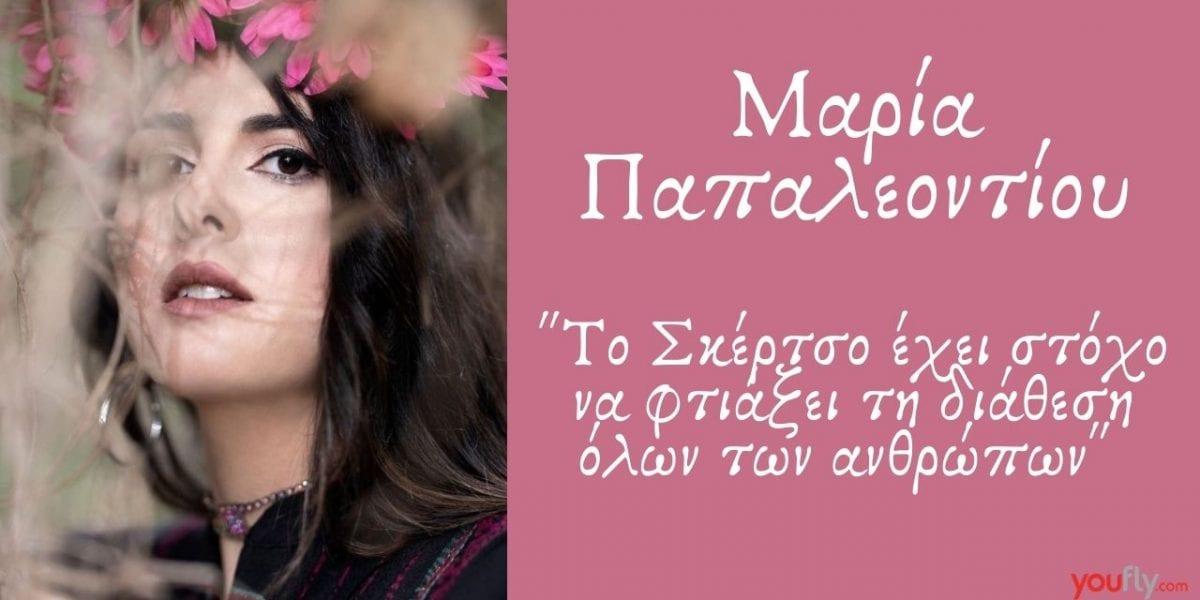 Μαρία Παπαλεοντίου συνέντευξη