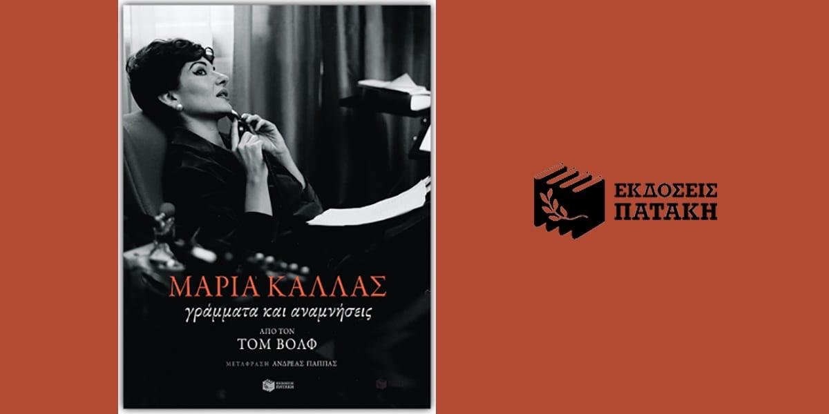 Μαρία Κάλλας εκδόσεις Πατάκη