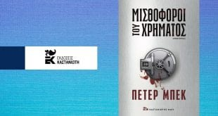 Μυθιστόρημα Μισθοφόροι του χρήματος εκδόσεις Καστανιώτη