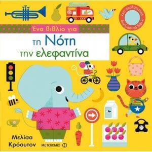 παιδικά διαδραστικά βιβλία νότη ελεφαντίνα