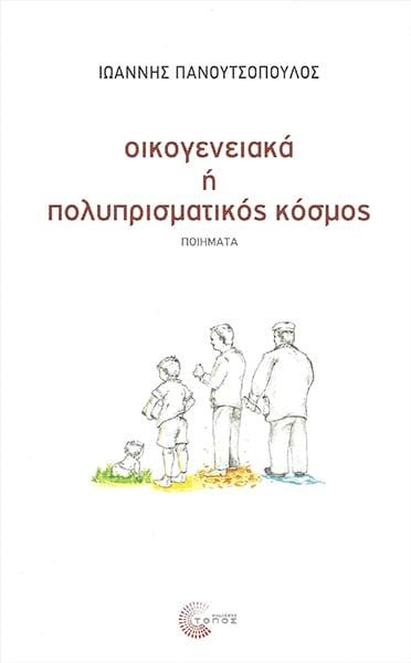 Ιωάννης Πανουτσόπουλος εκδόσεις Τόπος Οικογενειακά ή πολυπρισματικός κόσμος - εξωφυλλο βιβλιου