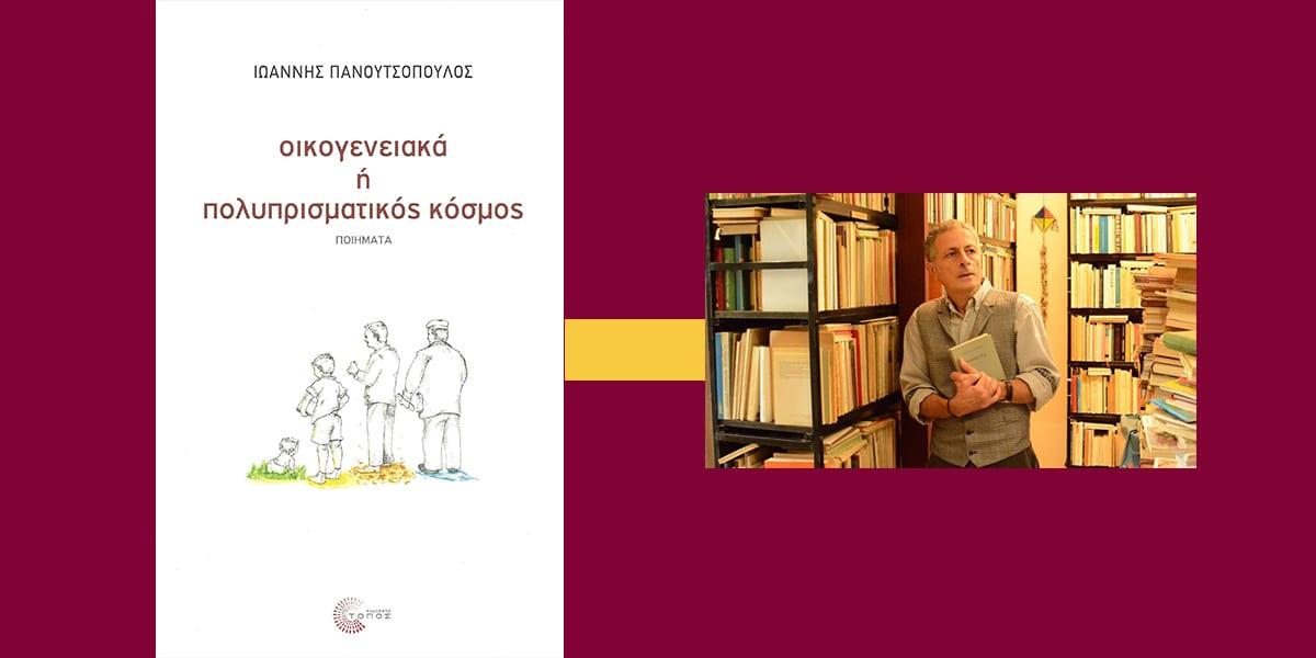 Ιωάννης Πανουτσόπουλος εκδόσεις Τόπος