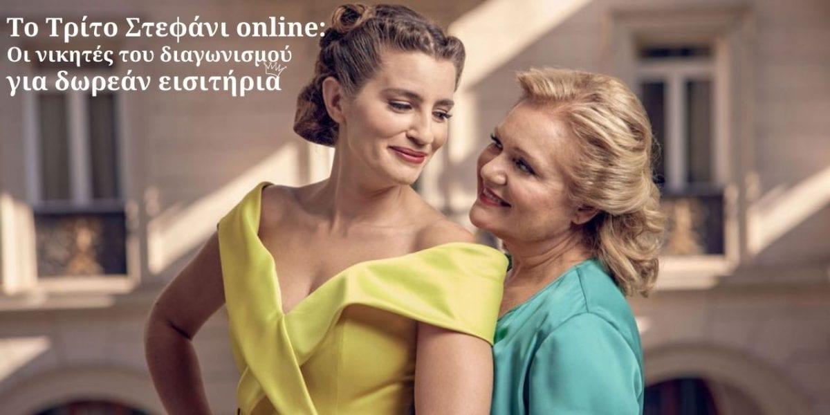 Το Τρίτο Στεφάνι online νικητές διαγωνισμός