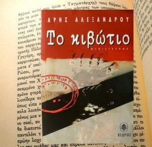 Το κιβώτιο ελληνικά λογοτεχνικά βιβλία
