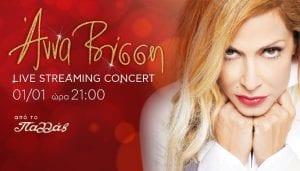 άννα βίσση live πρωτοχρονιάτικη συναυλία διαγωνισμός για εισιτήρια