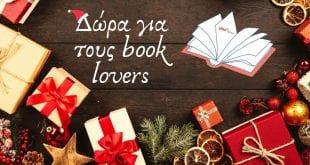 δώρα χριστουγέννων βιβλία