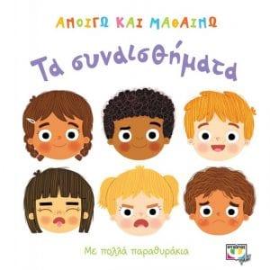 παιδικά διαδραστικά βιβλία τα συναισθήματα