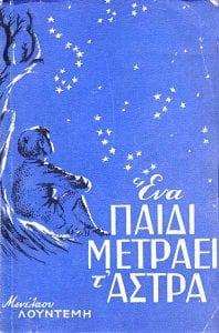 ελληνικά λογοτεχνικά βιβλία ένα παιδί μετράει τ'άστρα
