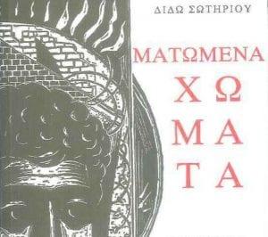 ελληνικά λογοτεχνικά βιβλία ματωμένα χώματα
