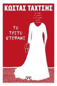 ελληνικά λογοτεχνικά βιβλία το τρίτο στεφάνι