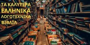 ελληνικά λογοτεχνικά βιβλία