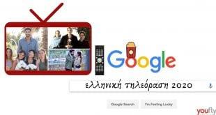 τηλεόραση 2020 αναζητήσεις google