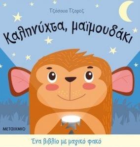παιδικά διαδραστικά βιβλία καληνυχτα μαιμουδακι
