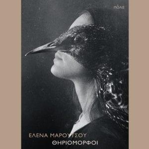 Εξώφυλλο από το Θηριόμορφοι από τα καλύτερα ελληνικά βιβλία του 2020