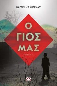 Εξώφυλλο από το O γιος μας από τα καλύτερα ελληνικά βιβλία του 2020