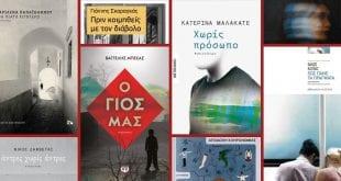 καλύτερα ελληνικά βιβλία 2020