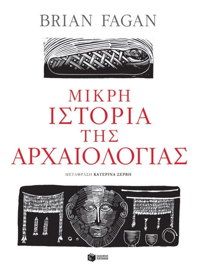 Μικρη ιστορια της αρχαιολογιας εξωφυλλο βιβλιου