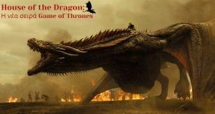 νέα σειρά game of thrones-2