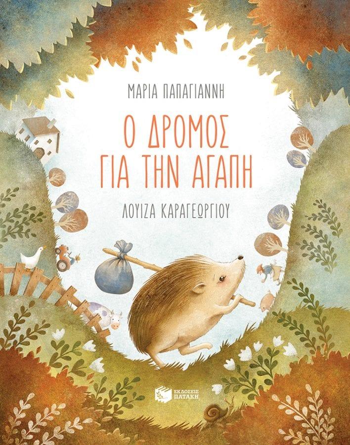 εκδόσεις Πατάκη παιδικά - ο δρομος για την αγαπη εξωφ. βιβλιου βιβλία Μαρία Παπαγιάννη