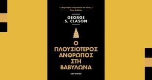 O Πλουσιότερος άνθρωπος στη Βαβυλώνα Key Books