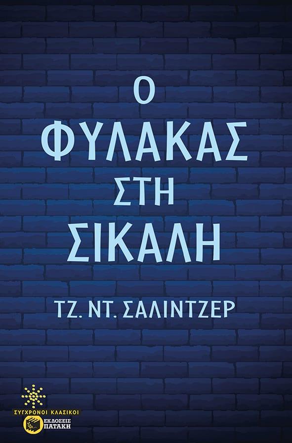 εκδόσεις Πατάκη βιβλία - εξωφυλλο ο φυλακασ στη σικαλη