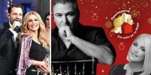 Κολλάζ με MEGA και ΣΚΑ: πρόγραμμα για την Πρωτοχρονιά στην τηλεόραση