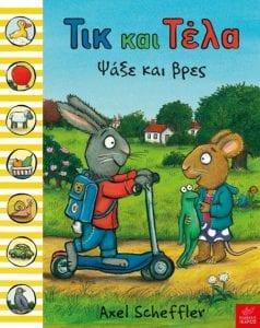 παιδικά διαδραστικά βιβλία τικ και τέλλα