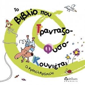 παιδικά διαδραστικά βιβλία τρανταζοφυσοκουνιέται