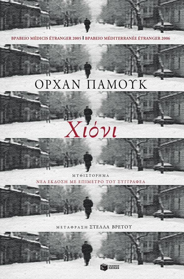 εκδόσεις Πατάκη βιβλία - εξωφυλλο βιβλιου Χιόνι
