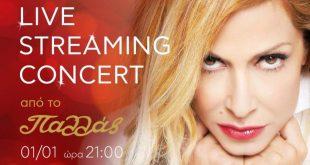 αφίσα από την live streaming συναυλία και την Άννα Βίσση στο θέατρο Παλλάς την πρωτοχρονιά