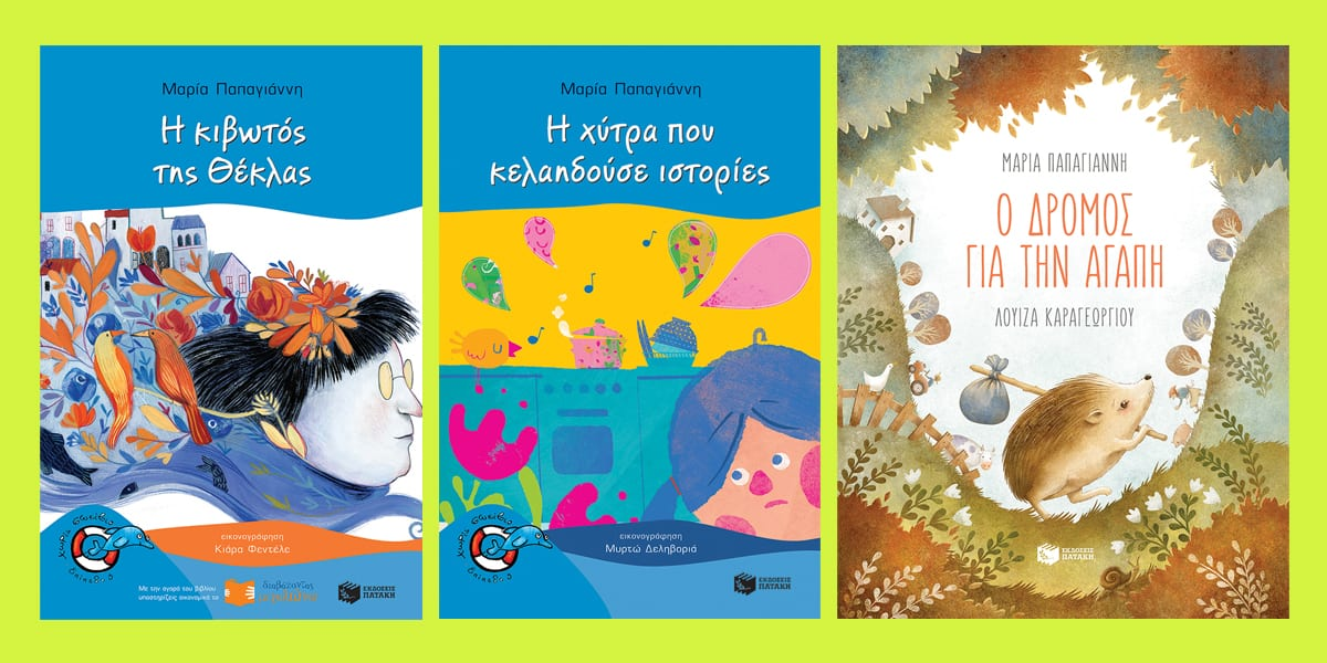 εκδόσεις Πατάκη παιδικά βιβλία Μαρία Παπαγιάννη