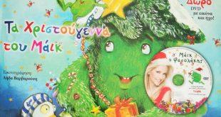 Μάικ ο Φασολάκης: Τα Χριστούγεννα του Μάικ - Βίντεο