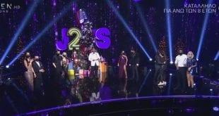 J2US Ποια ζευγάρια θα είναι στον αποψινό τελικό