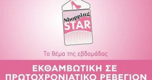 Shopping Star ρεβεγιόν