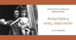 Μαργαρίτα Ασπασία Θεοδωράκη Αναμνήσεις ενός κοριτσιού