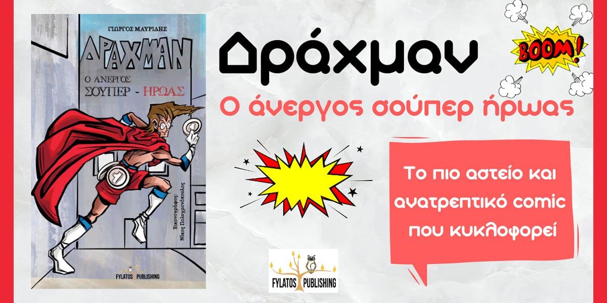Δράχμαν Γιώργος Μαυρίδης εκδόσεις Φυλάτος