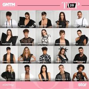 gntm 3 τελικός top 20