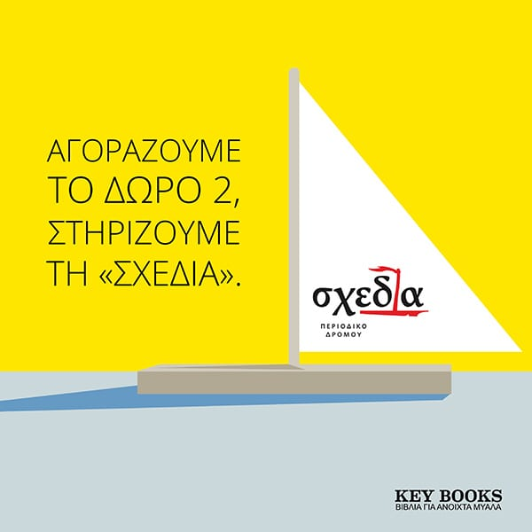Key Books σχεδία Το Δώρο 2